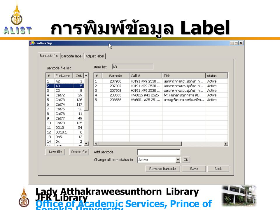 Lady Atthakraweesunthorn Library JFK Library Office of Academic Services, Prince of Songkla University การพิมพ์ข้อมูล Label