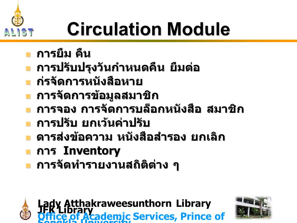 Lady Atthakraweesunthorn Library JFK Library Office of Academic Services, Prince of Songkla University Circulation Module การยืม คืน การยืม คืน การปรั