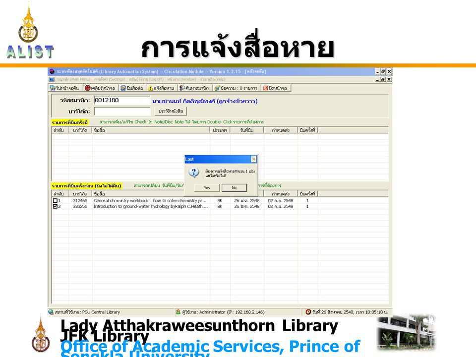 Lady Atthakraweesunthorn Library JFK Library Office of Academic Services, Prince of Songkla University การแจ้งสื่อหาย