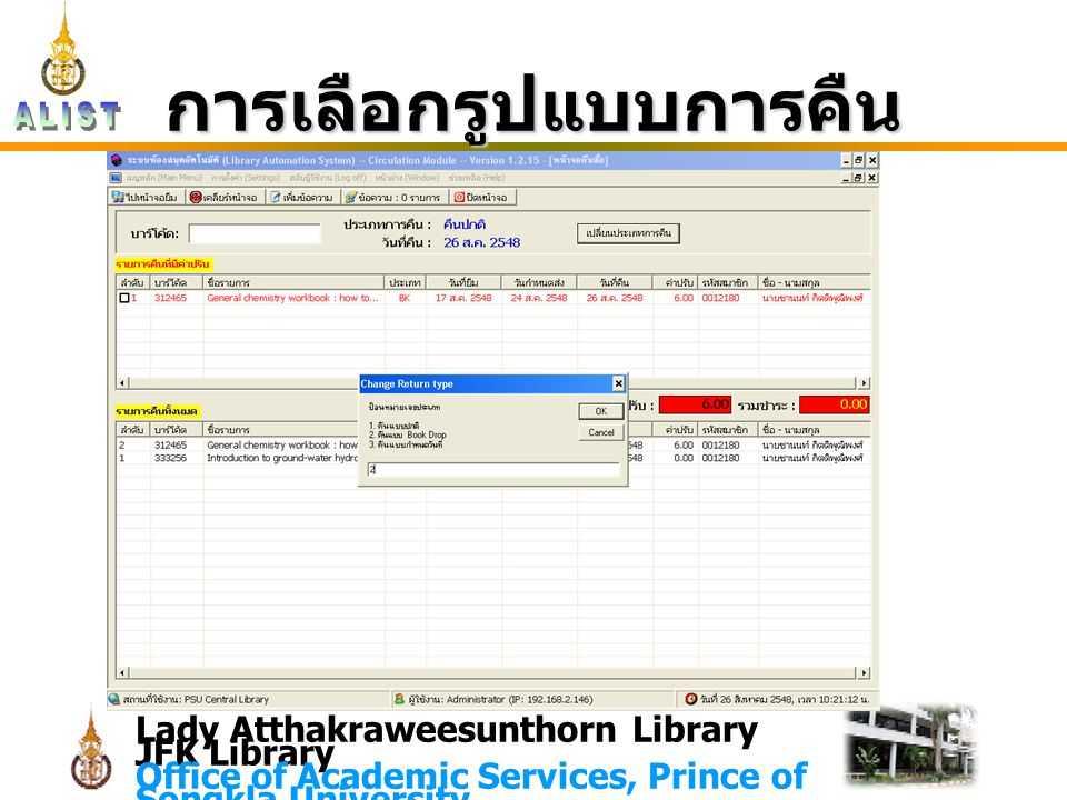 Lady Atthakraweesunthorn Library JFK Library Office of Academic Services, Prince of Songkla University การเลือกรูปแบบการคืน