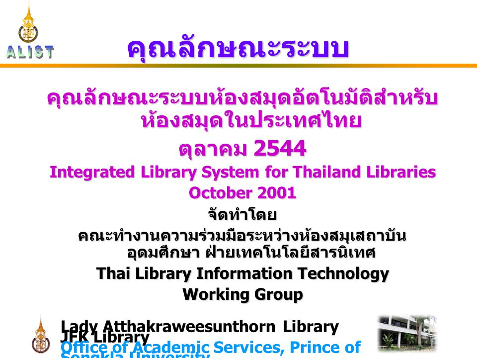 Lady Atthakraweesunthorn Library JFK Library Office of Academic Services, Prince of Songkla University Serial Module การทบทวนการบอกรับ ยกเลิก เพิ่มชื่อวารสาร การทบทวนการบอกรับ ยกเลิก เพิ่มชื่อวารสาร การสร้าง Publication pattern การสร้าง Publication pattern การสร้าง Check-in card การสร้าง Check-in card การสร้าง Serial block การสร้าง Serial block การลงทะเบียนวารสารปกติ การลงทะเบียนวารสารปกติ การทวงวารสาร การทวงวารสาร การจัดทำรายงานสถิติต่าง ๆ การจัดทำรายงานสถิติต่าง ๆ