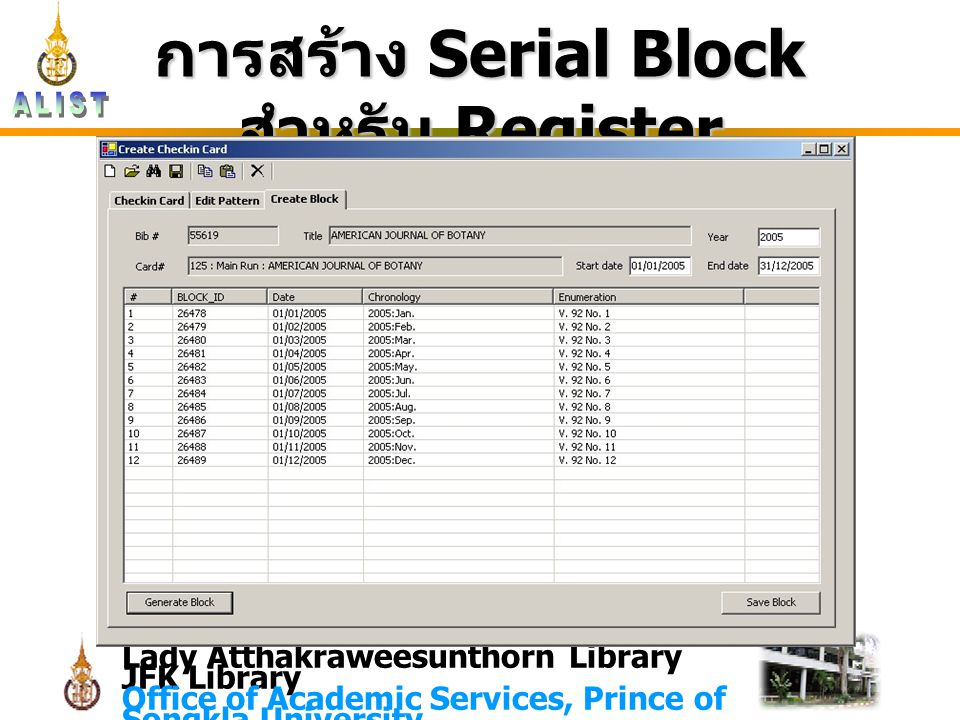 Lady Atthakraweesunthorn Library JFK Library Office of Academic Services, Prince of Songkla University การสร้าง Serial Block สำหรับ Register