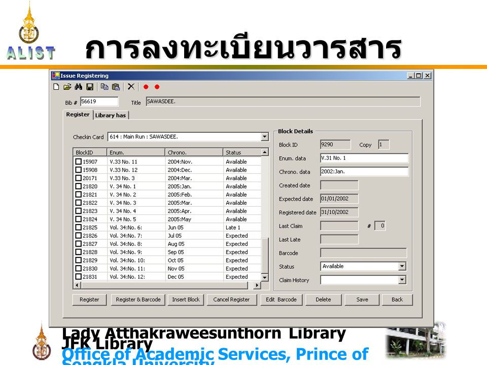 Lady Atthakraweesunthorn Library JFK Library Office of Academic Services, Prince of Songkla University การลงทะเบียนวารสาร