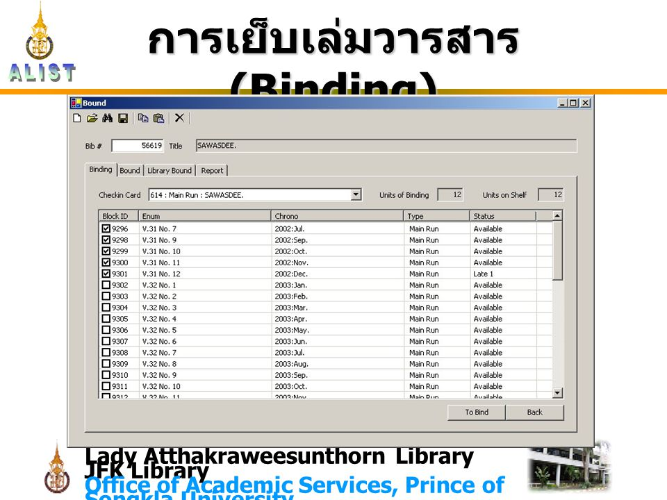 Lady Atthakraweesunthorn Library JFK Library Office of Academic Services, Prince of Songkla University การเย็บเล่มวารสาร (Binding)