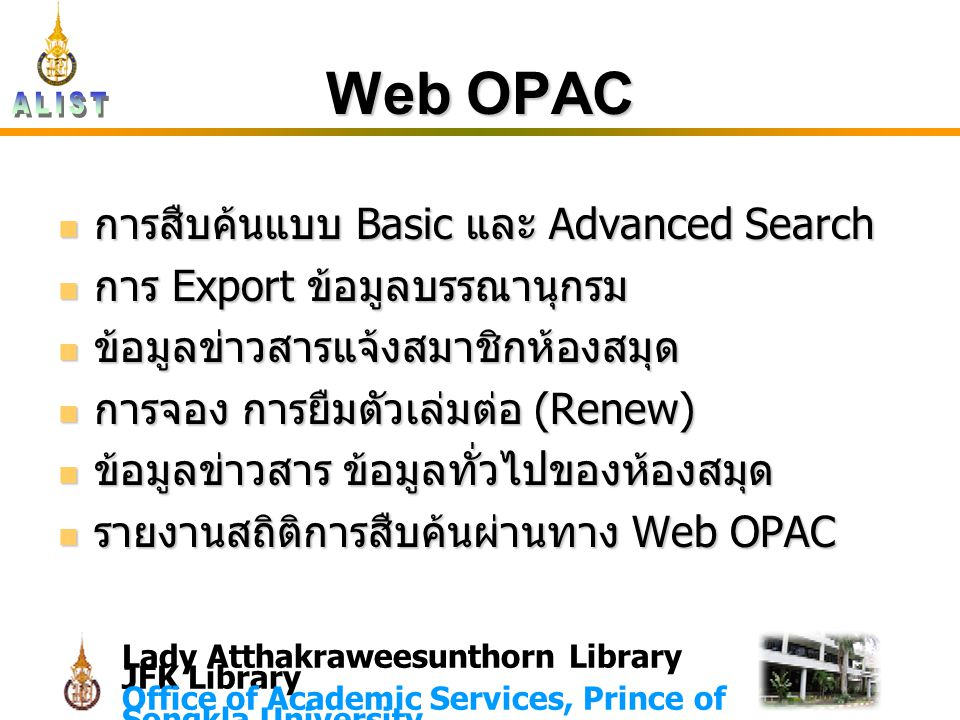 Lady Atthakraweesunthorn Library JFK Library Office of Academic Services, Prince of Songkla University Web OPAC การสืบค้นแบบ Basic และ Advanced Search