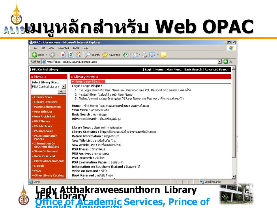 Lady Atthakraweesunthorn Library JFK Library Office of Academic Services, Prince of Songkla University เมนูหลักสำหรับ Web OPAC