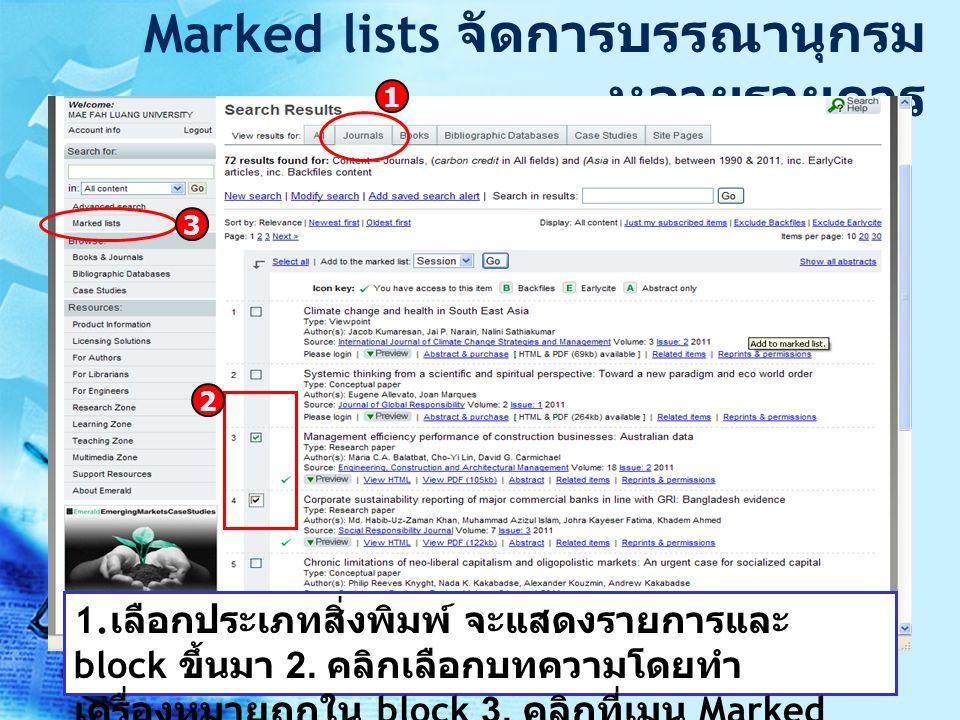 Marked lists จัดการบรรณานุกรม หลายรายการ 1 2 3 1. เลือกประเภทสิ่งพิมพ์ จะแสดงรายการและ block ขึ้นมา 2. คลิกเลือกบทความโดยทำ เครื่องหมายถูกใน block 3.