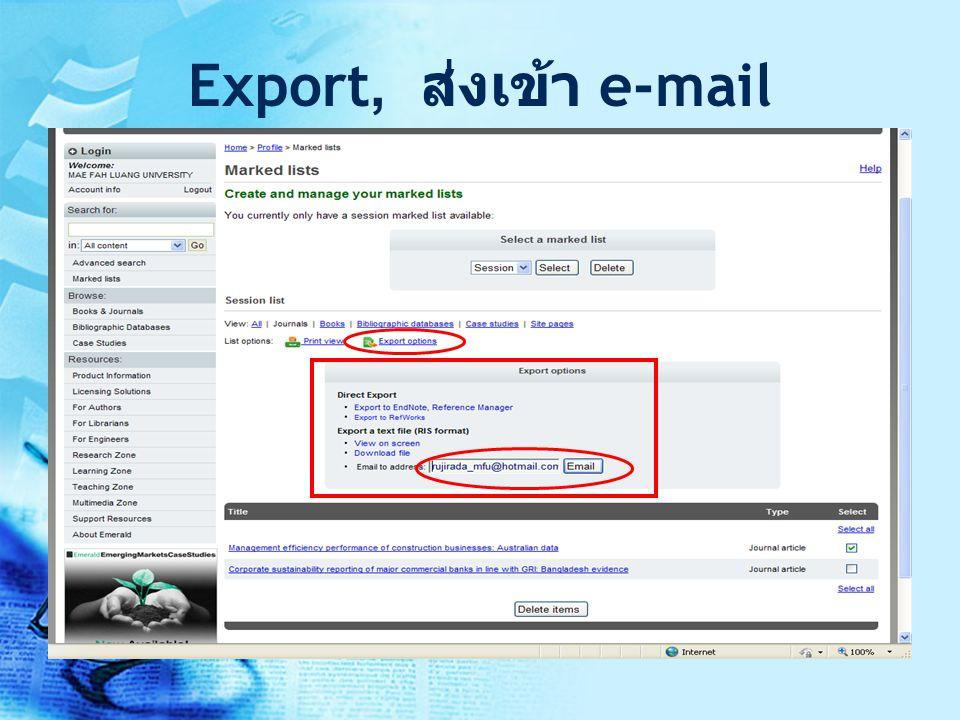 Export, ส่งเข้า e-mail