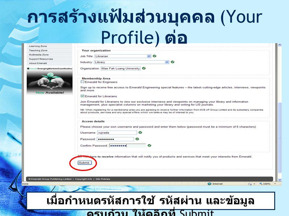 การสร้างแฟ้มส่วนบุคคล (Your Profile) ต่อ เมื่อกำหนดรหัสการใช้ รหัสผ่าน และข้อมูล ครบถ้วน ให้คลิกที่ Submit