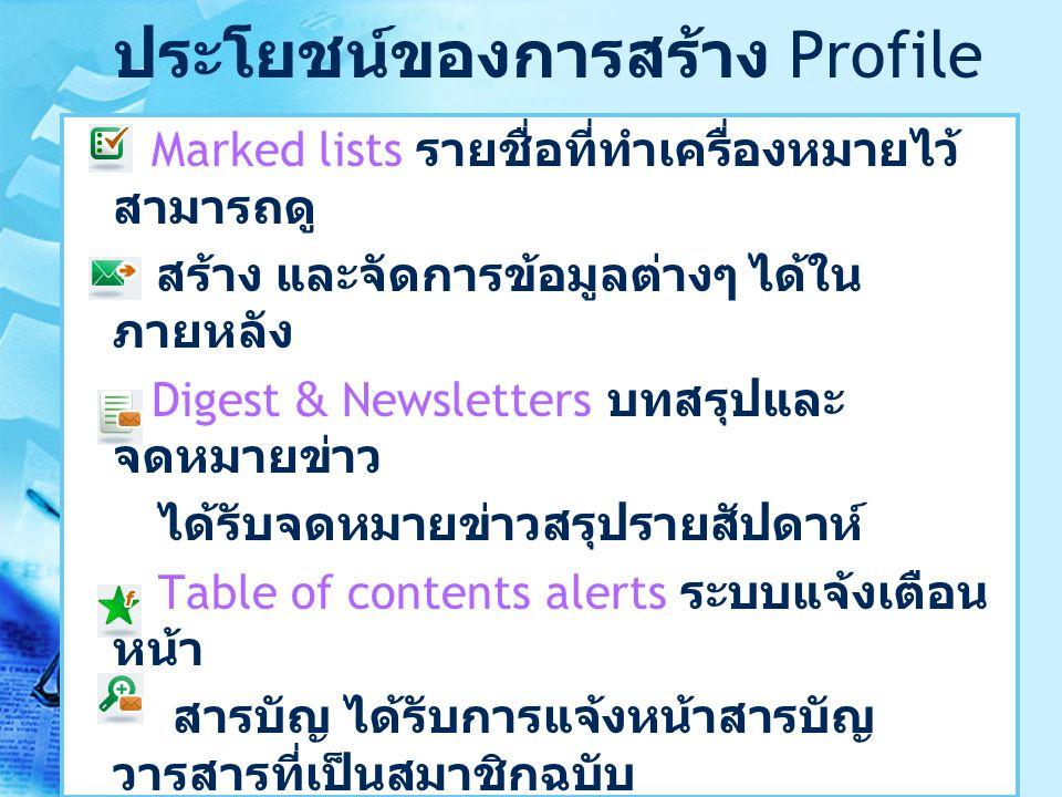 ประโยชน์ของการสร้าง Profile Marked lists รายชื่อที่ทำเครื่องหมายไว้ สามารถดู สร้าง และจัดการข้อมูลต่างๆ ได้ใน ภายหลัง Digest & Newsletters บทสรุปและ จ