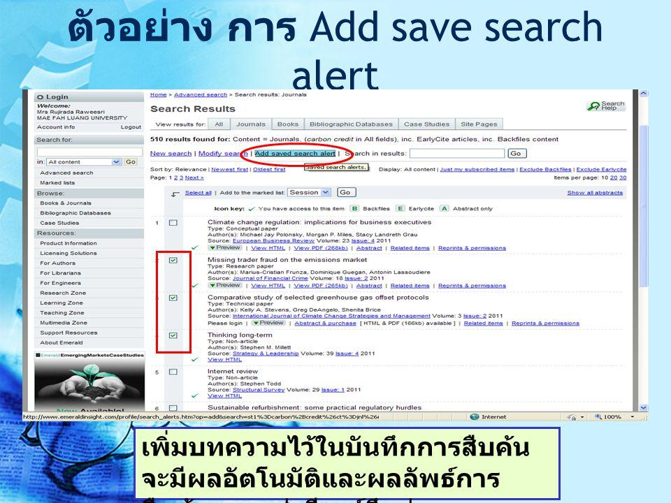 ตัวอย่าง การ Add save search alert เพิ่มบทความไว้ในบันทึกการสืบค้น จะมีผลอัตโนมัติและผลลัพธ์การ สืบค้นจะถูกส่งอีเมล์ถึงท่าน