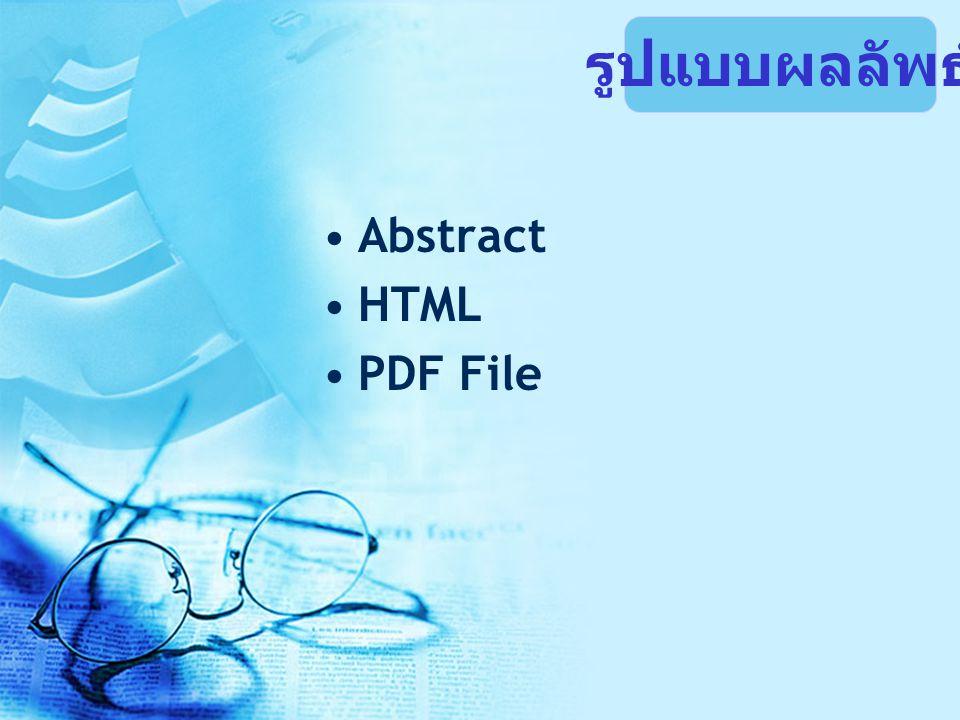 Abstract HTML PDF File รูปแบบผลลัพธ์