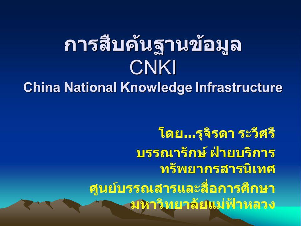 การสืบค้นฐานข้อมูล CNKI China National Knowledge Infrastructure โดย...