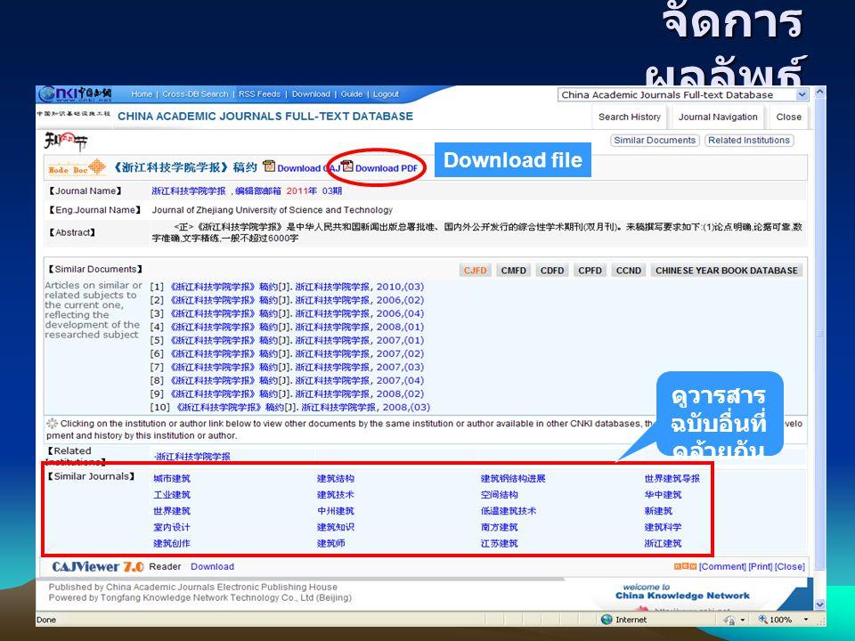 จัดการ ผลลัพธ์ ดูวารสาร ฉบับอื่นที่ คล้ายกัน Download file