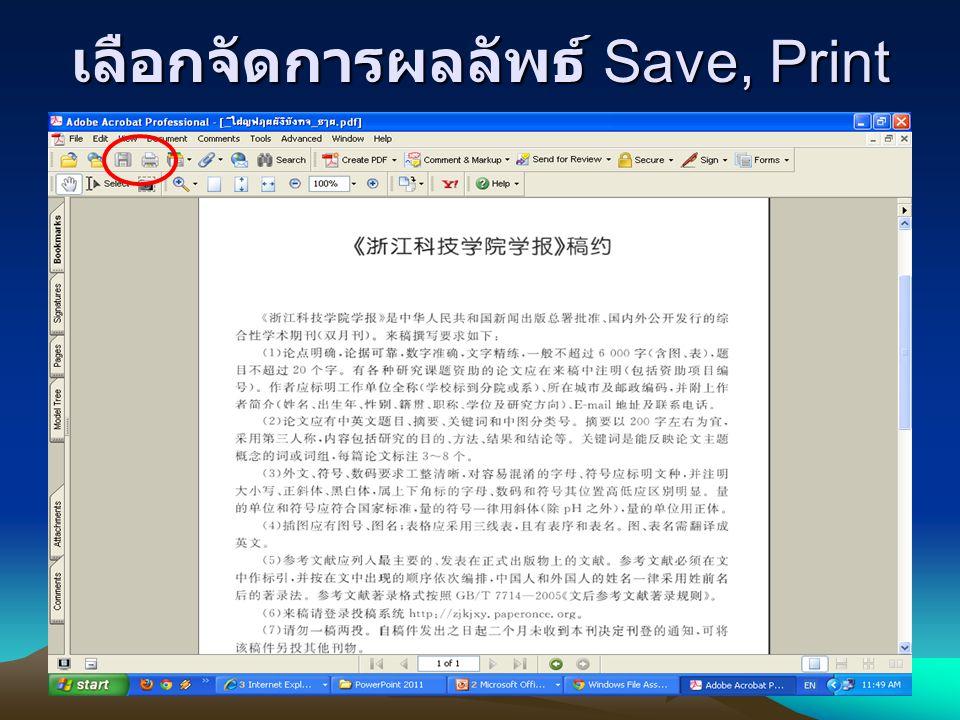 เลือกจัดการผลลัพธ์ Save, Print