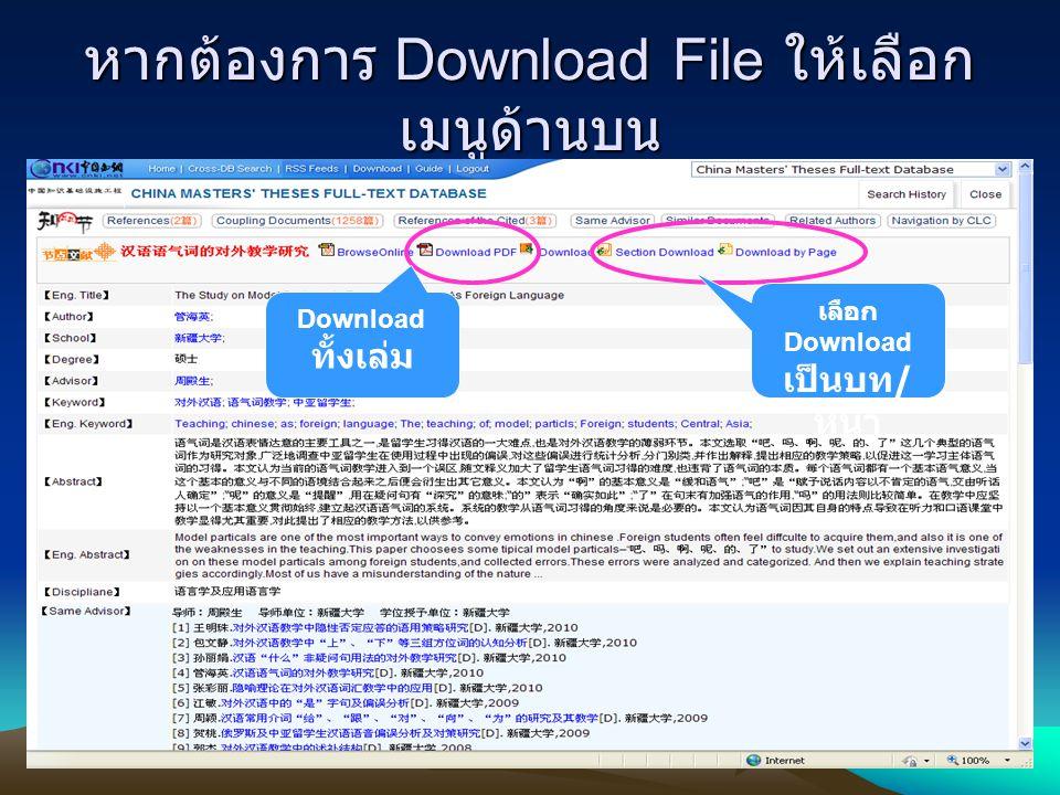 หากต้องการ Download File ให้เลือก เมนูด้านบน เลือก Download เป็นบท / หน้า Download ทั้งเล่ม