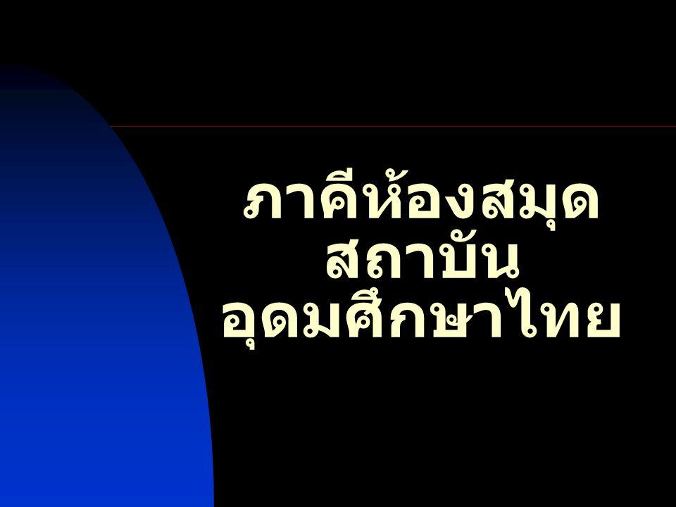 ภาคีห้องสมุด สถาบัน อุดมศึกษาไทย