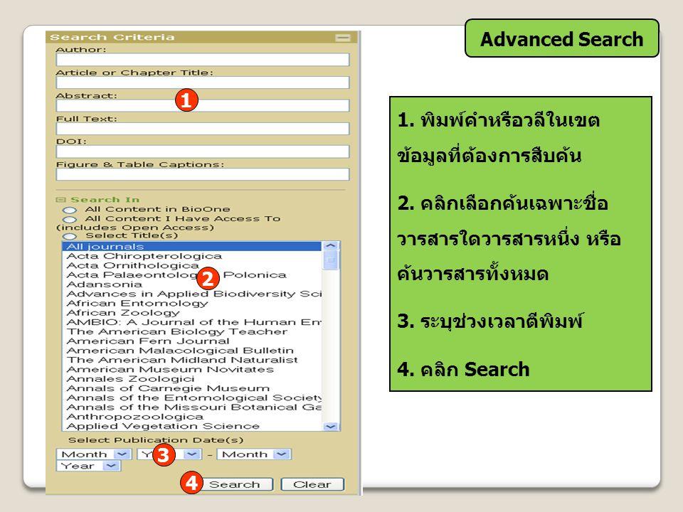 Advanced Search 1. พิมพ์คำหรือวลีในเขต ข้อมูลที่ต้องการสืบค้น 2. คลิกเลือกค้นเฉพาะชื่อ วารสารใดวารสารหนึ่ง หรือ ค้นวารสารทั้งหมด 3. ระบุช่วงเวลาตีพิมพ