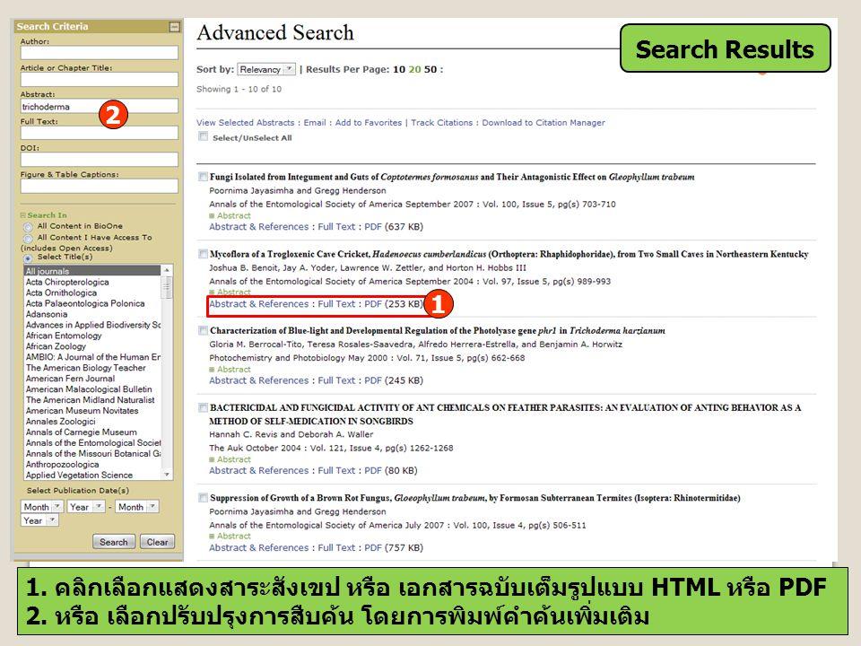 Search Results 1. คลิกเลือกแสดงสาระสังเขป หรือ เอกสารฉบับเต็มรูปแบบ HTML หรือ PDF 2. หรือ เลือกปรับปรุงการสืบค้น โดยการพิมพ์คำค้นเพิ่มเติม 1 2