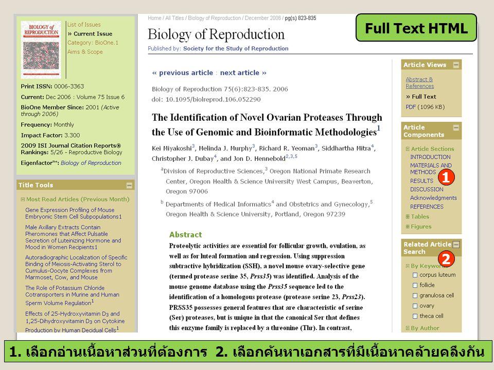 Full Text HTML 1. เลือกอ่านเนื้อหาส่วนที่ต้องการ 2. เลือกค้นหาเอกสารที่มีเนื้อหาคล้ายคลึงกัน 1 2