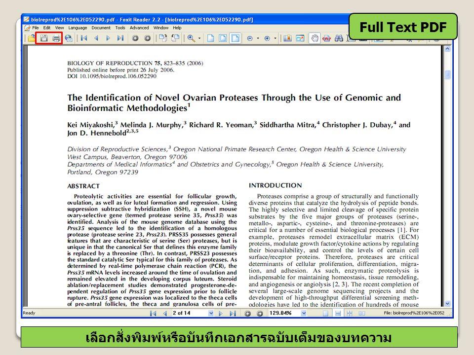 Full Text PDF เลือกสั่งพิมพ์หรือบันทึกเอกสารฉบับเต็มของบทความ