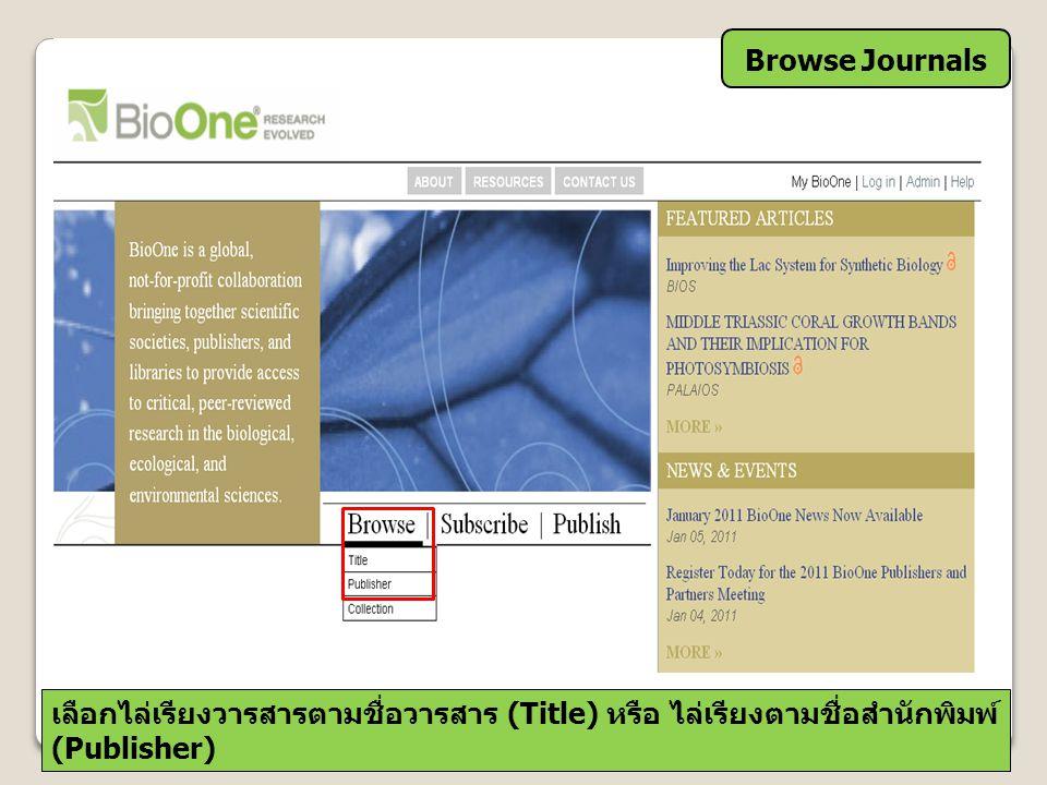 Browse Journals เลือกไล่เรียงวารสารตามชื่อวารสาร (Title) หรือ ไล่เรียงตามชื่อสำนักพิมพ์ (Publisher)