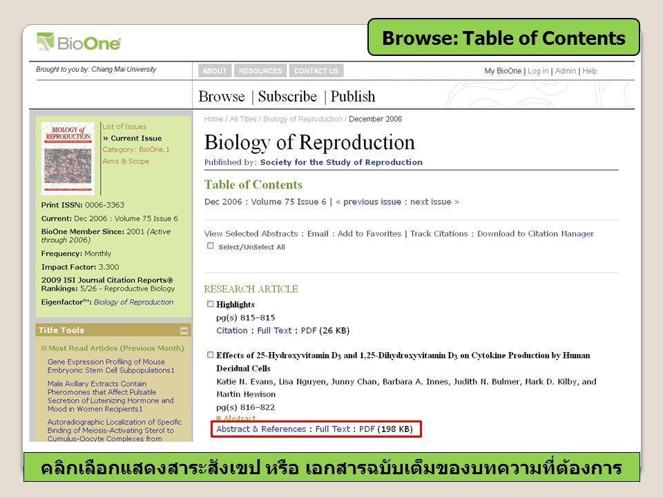Browse: Table of Contents คลิกเลือกแสดงสาระสังเขป หรือ เอกสารฉบับเต็มของบทความที่ต้องการ
