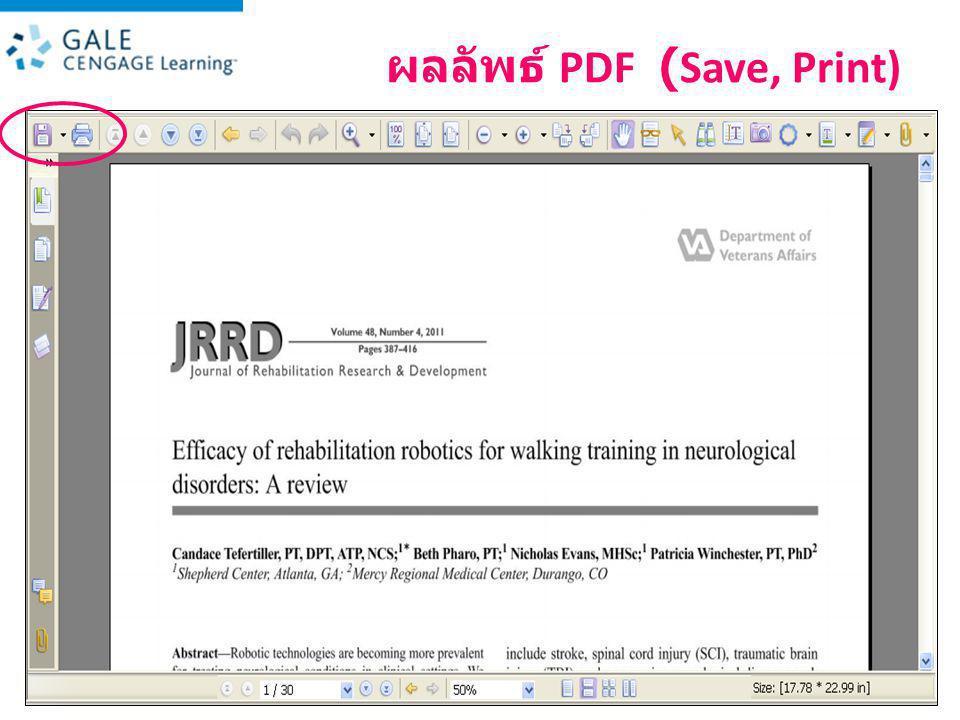 ผลลัพธ์ PDF (Save, Print)