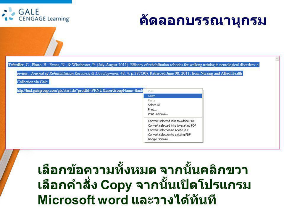 คัดลอกบรรณานุกรม เลือกข้อความทั้งหมด จากนั้นคลิกขวา เลือกคำสั่ง Copy จากนั้นเปิดโปรแกรม Microsoft word และวางได้ทันที