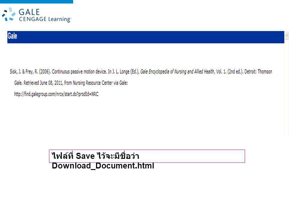 ไฟล์ที่ Save ไว้จะมีชื่อว่า Download_Document.html