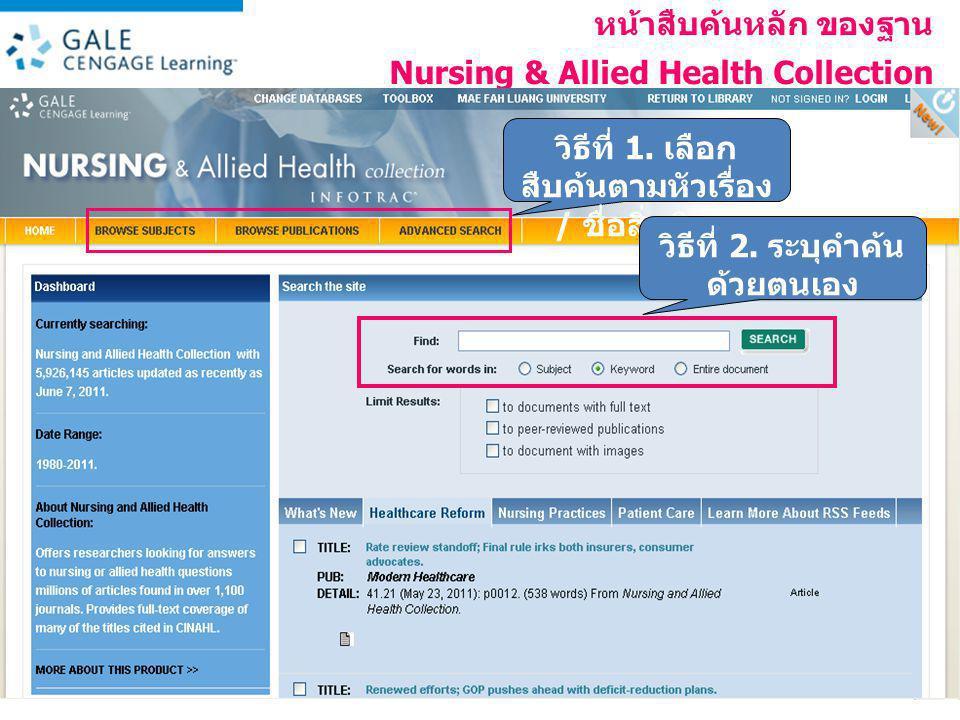 หน้าแรกของ ฐานข้อมูล เลือกฐานข้อมูล Nursing Resource Center