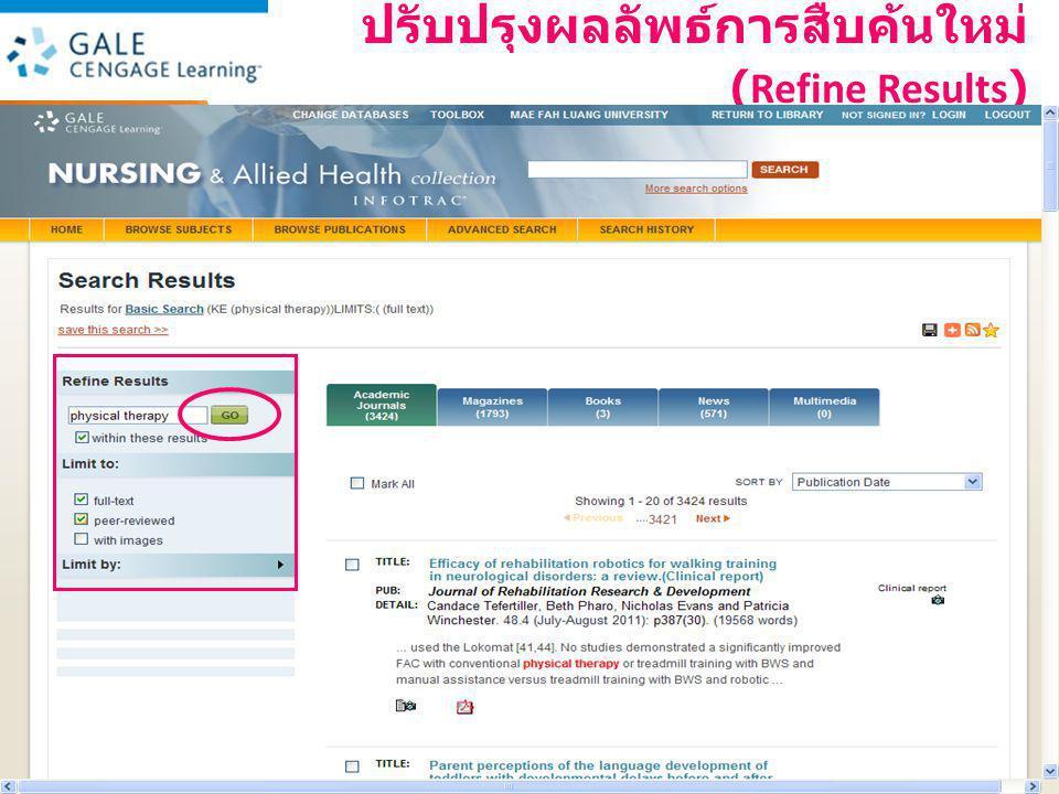 ปรับปรุงผลลัพธ์การสืบค้นใหม่ (Refine Results)