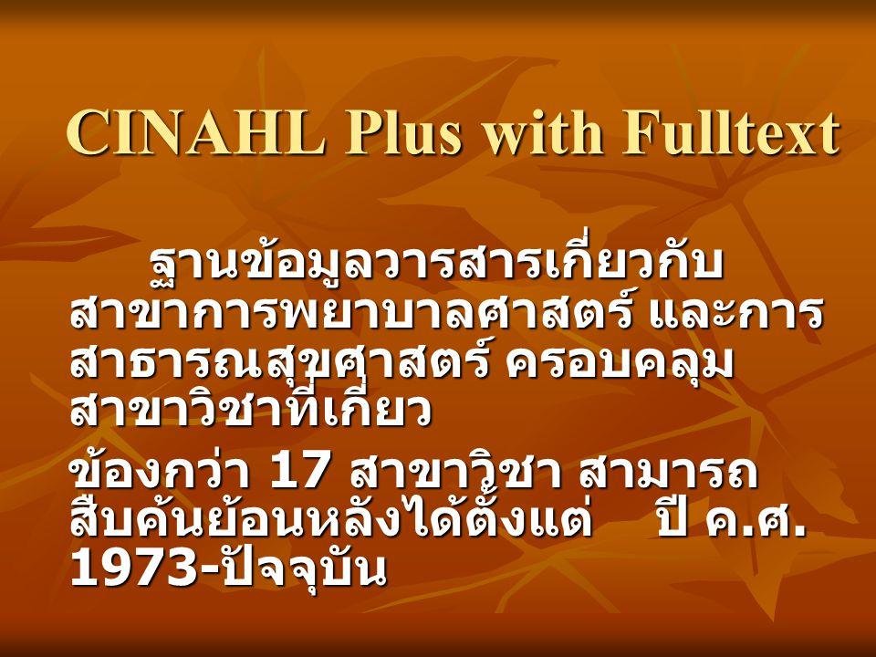 CINAHL Plus with Fulltext ฐานข้อมูลวารสารเกี่ยวกับ สาขาการพยาบาลศาสตร์ และการ สาธารณสุขศาสตร์ ครอบคลุม สาขาวิชาที่เกี่ยว ฐานข้อมูลวารสารเกี่ยวกับ สาขา