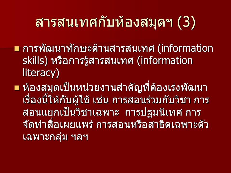 สารสนเทศกับห้องสมุดฯ (3) การพัฒนาทักษะด้านสารสนเทศ (information skills) หรือการรู้สารสนเทศ (information literacy) การพัฒนาทักษะด้านสารสนเทศ (informati