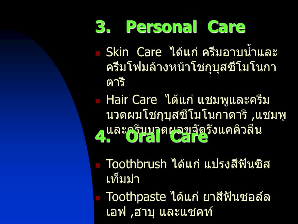 3. Personal Care Skin Care ได้แก่ ครีมอาบน้ำและ ครีมโฟมล้างหน้าโชกุบุสซึโมโนกา ตาริ Hair Care ได้แก่ แชมพูและครีม นวดผมโชกุบุสซึโมโนกาตาริ, แชมพู และค