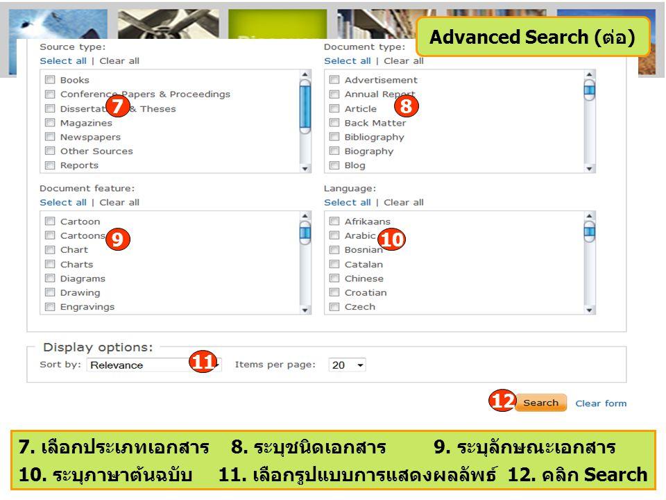 Advanced Search (ต่อ) 7. เลือกประเภทเอกสาร 8. ระบุชนิดเอกสาร 9.
