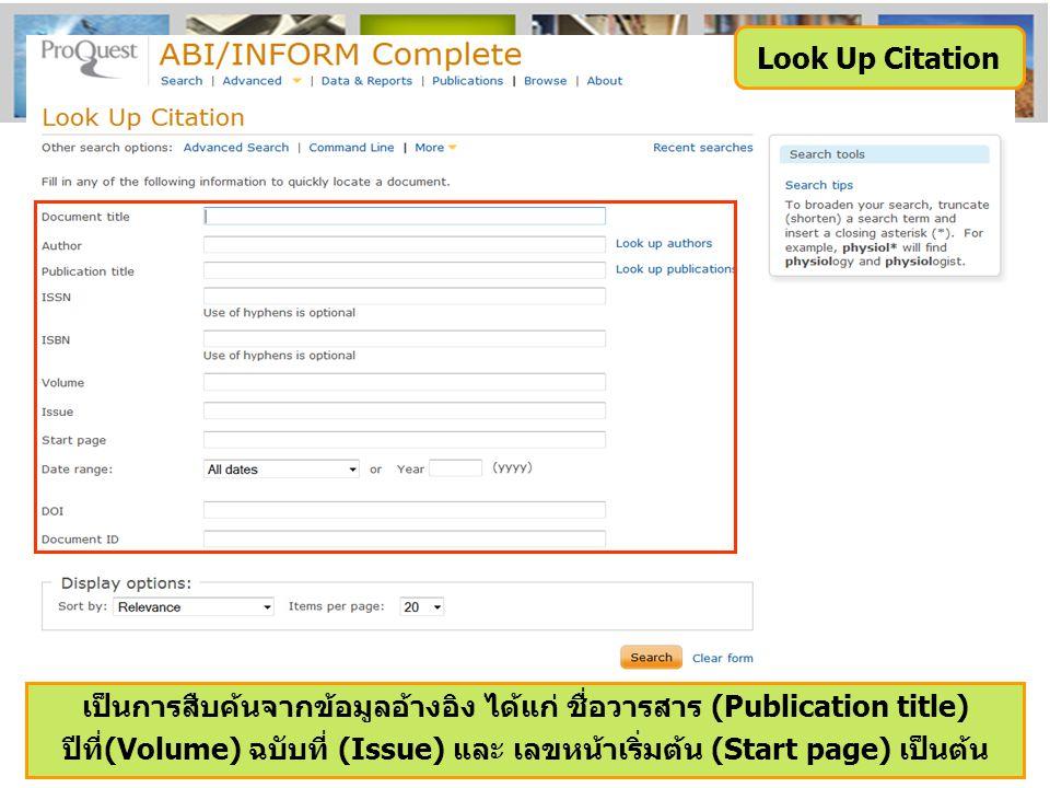 Look Up Citation เป็นการสืบค้นจากข้อมูลอ้างอิง ได้แก่ ชื่อวารสาร (Publication title) ปีที่(Volume) ฉบับที่ (Issue) และ เลขหน้าเริ่มต้น (Start page) เป็นต้น