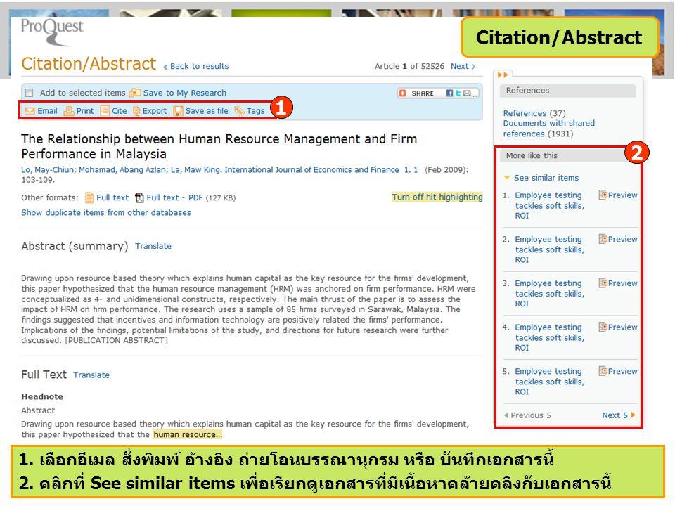 1. เลือกอีเมล สั่งพิมพ์ อ้างอิง ถ่ายโอนบรรณานุกรม หรือ บันทึกเอกสารนี้ 2.