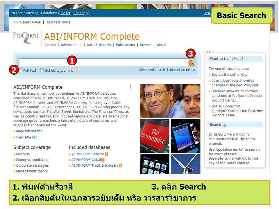 Basic Search 1. พิมพ์คำหรือวลี3. คลิก Search 2.