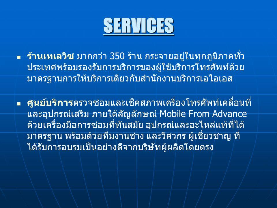 SERVICES ร้านเทเลวิซ มากกว่า 350 ร้าน กระจายอยู่ในทุกภูมิภาคทั่ว ประเทศพร้อมรองรับการบริการของผู้ใช้บริการโทรศัพท์ด้วย มาตรฐานการให้บริการเดียวกับสำนั