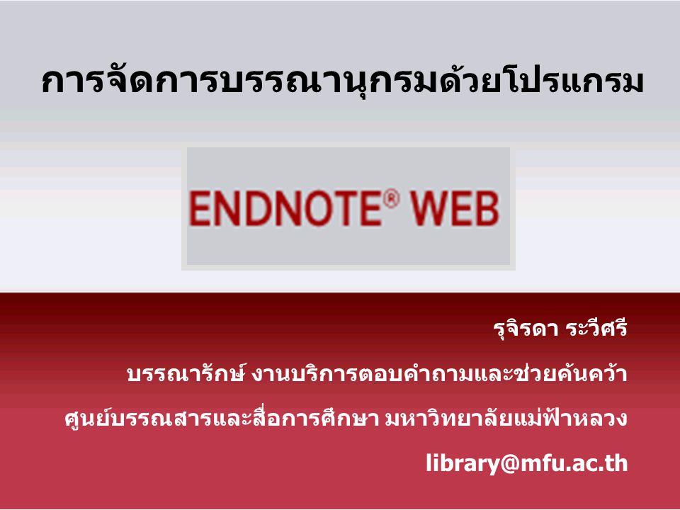 1.คลิกที่แถบ EndNote Web เลือก Edit Citation 2.เลือก Remove citation การลบรายการอ้างอิงการลบรายการอ้างอิง 1 2