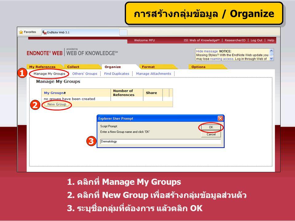 1. คลิกที่ Manage My Groups 2. คลิกที่ New Group เพื่อสร้างกลุ่มข้อมูลส่วนตัว 3. ระบุชื่อกลุ่มที่ต้องการ แล้วคลิก OK การสร้างกลุ่มข้อมูล / Organize 1