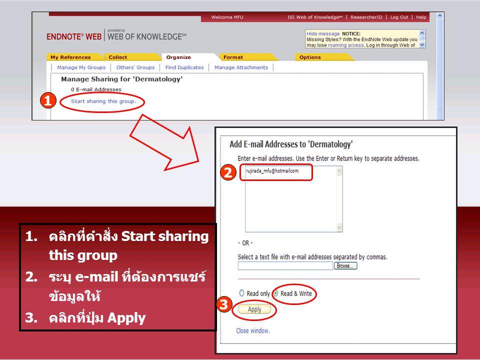 1.คลิกที่คำสั่ง Start sharing this group 2.ระบุ e-mail ที่ต้องการแชร์ ข้อมูลให้ 3.คลิกที่ปุ่ม Apply 1 2 3