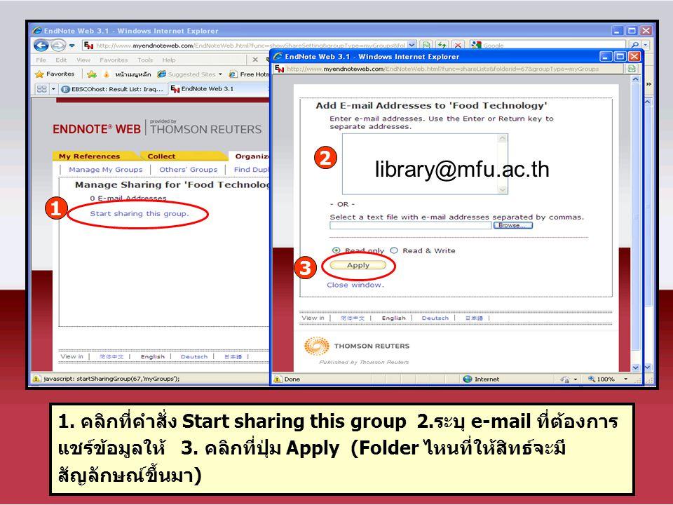 1. คลิกที่คำสั่ง Start sharing this group 2.ระบุ e-mail ที่ต้องการ แชร์ข้อมูลให้ 3. คลิกที่ปุ่ม Apply (Folder ไหนที่ให้สิทธ์จะมี สัญลักษณ์ขึ้นมา) 1 2