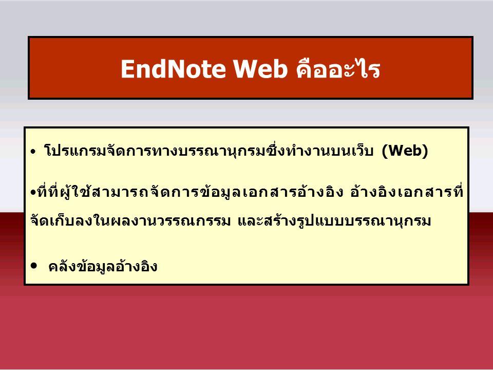 EndNote Web ช่วยงานได้อย่างไร จัดการและจัดเก็บรายการทางบรรณานุกรม หรือรายอ้างอิงได้อย่าง เป็นระบบ ทุกภาษา ลงทะเบียนภายใต้ IP ของ มฟล.