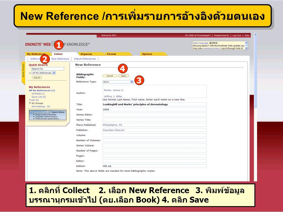 New Reference / การเพิ่มรายการอ้างอิงด้วยตนเอง 1. คลิกที่ Collect 2. เลือก New Reference 3. พิมพ์ข้อมูล บรรณานุกรมเข้าไป (ตย.เลือก Book) 4. คลิก Save