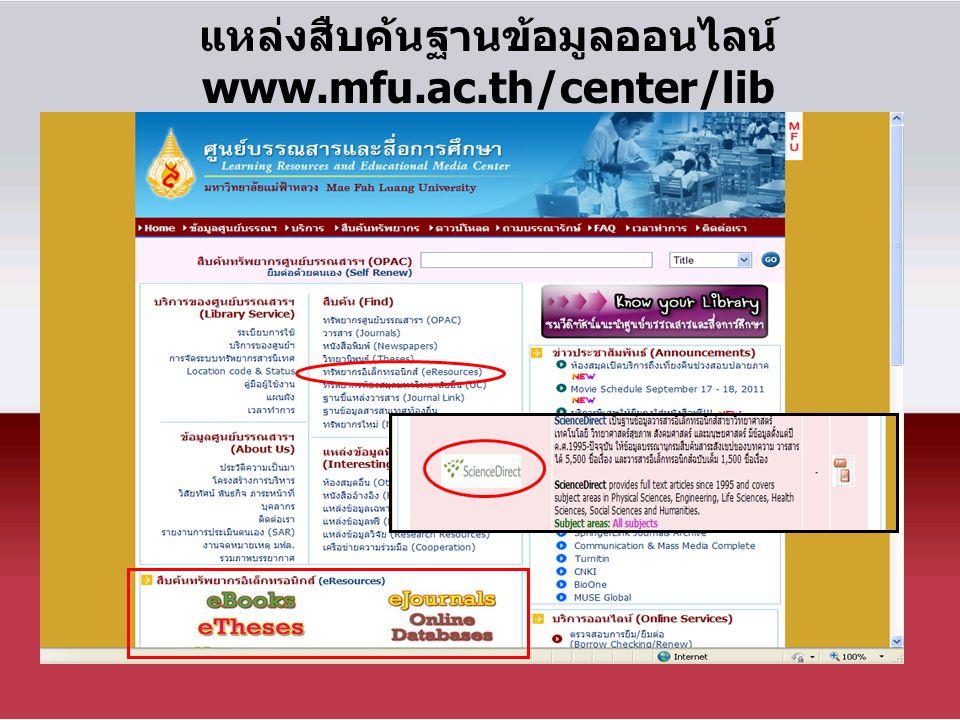 แหล่งสืบค้นฐานข้อมูลออนไลน์ www.mfu.ac.th/center/lib