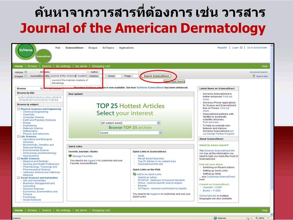 ค้นหาจากวารสารที่ต้องการ เช่น วารสาร Journal of the American Dermatology