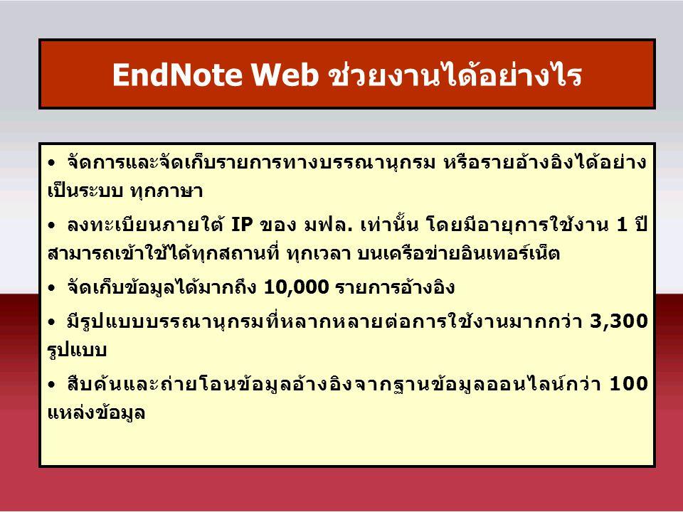 กรณีบรรณานุกรมชื่อผู้แต่งคนไทย ให้ใส่สัญลักษณ์, ตามหลังนามสกุล พิมพร ลีลาพร พิสิฐ,