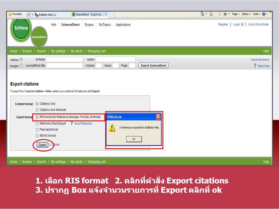 1. เลือก RIS format 2. คลิกที่คำสั่ง Export citations 3. ปรากฏ Box แจ้งจำนวนรายการที่ Export คลิกที่ ok